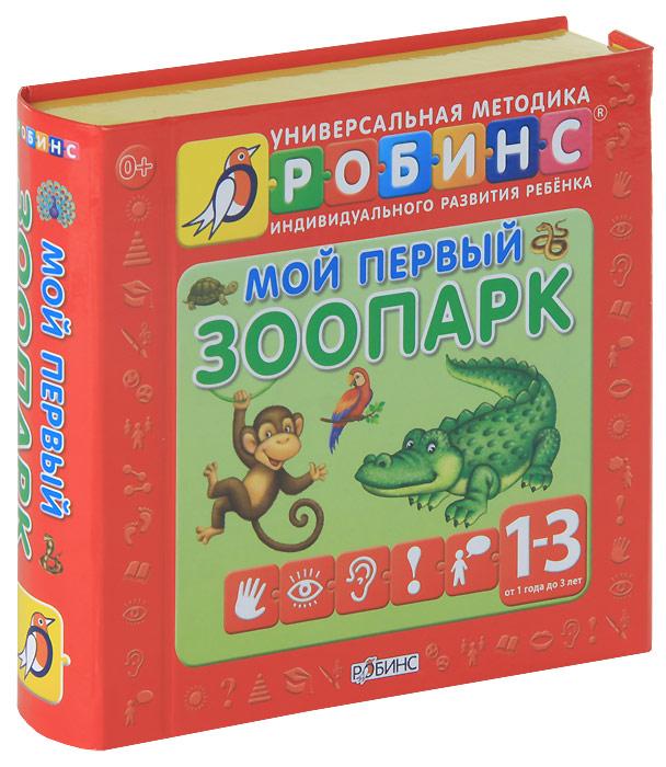 А. И. Кузнецова Мой первый зоопарк. Книжки-кубики clever книжки кубики мои первые слова в мире животных