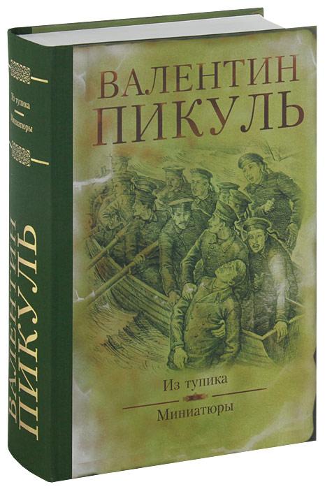 Валентин Пикуль Из тупика. Миниатюры