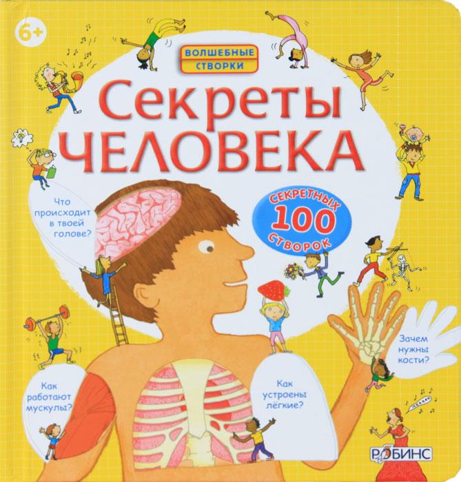 Луи Стовелл Секреты человека ISBN: 978-5-4366-0113-7