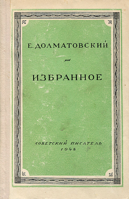 Е. Долматовский. Избранное цена