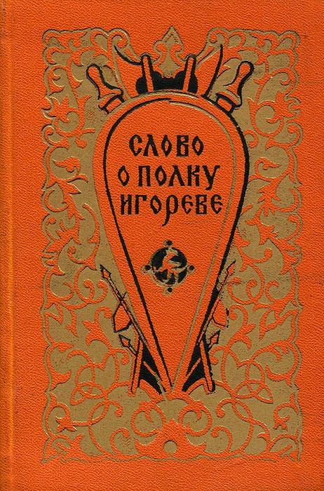 Слово о полку Игореве неустановленный автор слово ополку игореве