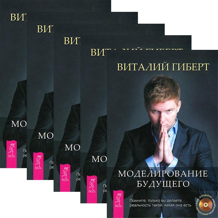 Моделирование будущего (комплект из 5 книг + 5 CD). Виталий Гиберт