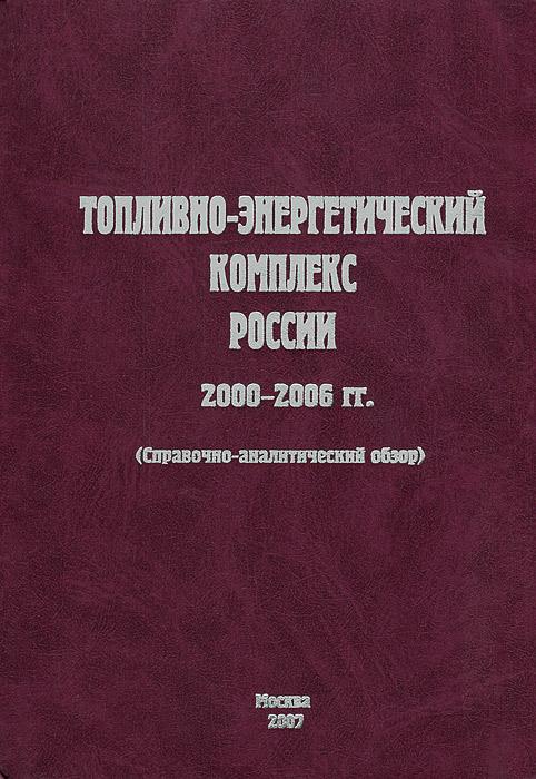 Топливно-энергетический комплекс России. 2000-2006 гг.