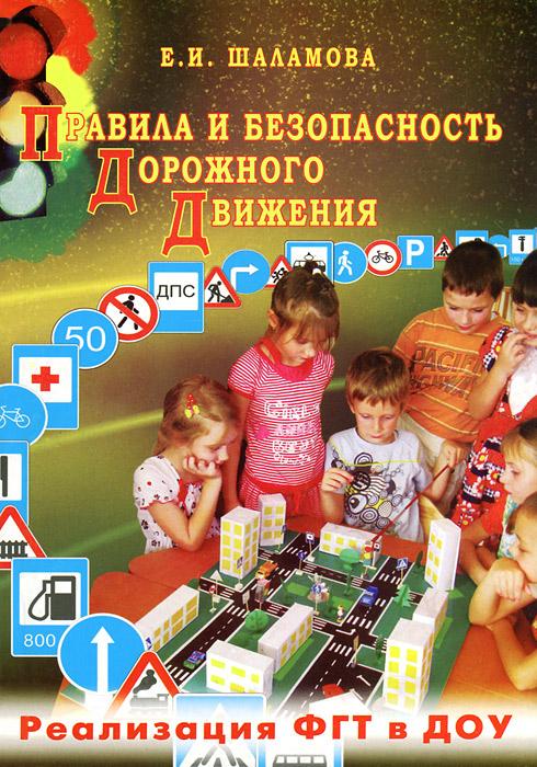 Е. И. Шаламова Правила и безопасность дорожного движения программа светофор обучение детей дошкольного возраста правилам дорожного движения