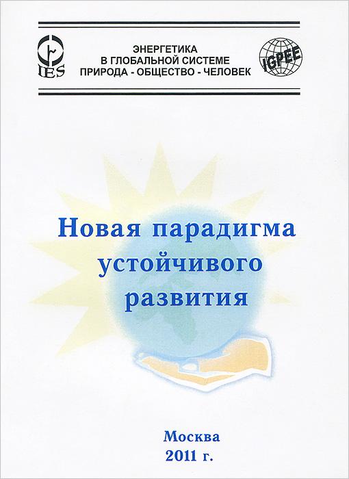 А. С. Харитонов Новая парадигма устойчивого развития н а алфутов к с колесников устойчивость движения и равновесия