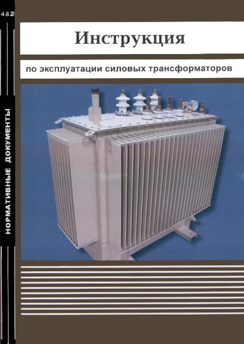 Инструкция по эксплуатации силовых трансформаторов инструкция по эксплуатации трансформаторов рд 34 46 501