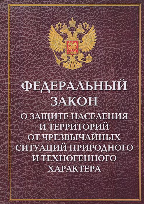 Федеральный закон о защите населения и территорий от чрезвычайных ситуаций природного и техногенного характера