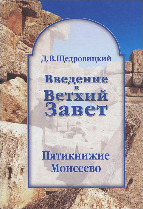 Д. В. Щедровицкий Введение в Ветхий Завет. Пятикнижие Моисеево альтшуллер г найти идею введение в триз