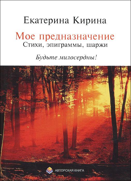 Екатерина Кирина Мое предназначение книги эксмо как относиться к себе и к людям