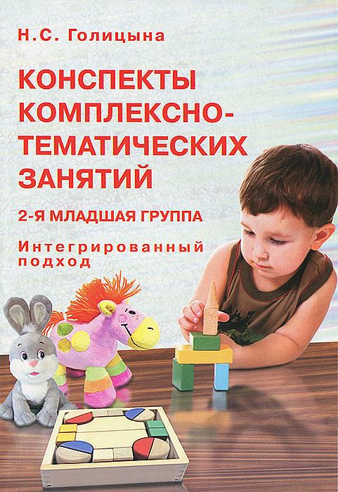 Н. С. Голицына Конспекты комплексно-тематических занятий. 2-я младшая группа. Интегрированный подход с в чиркова конспекты физкультурных занятий младшая группа