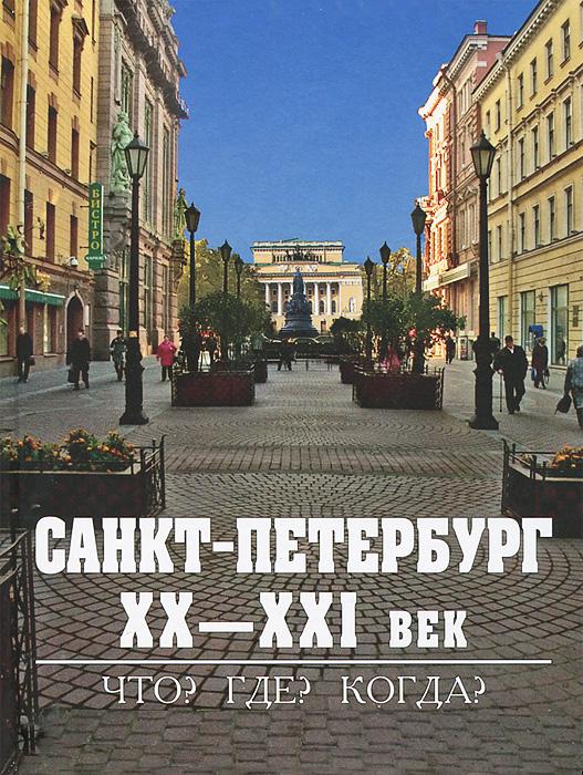 Санкт-Петербург. ХХ-ХХI век. Что? Где? Когда?