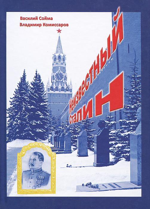 Василий Сойма, Владимир Комиссаров Неизвестный Сталин неизвестный с хвостом