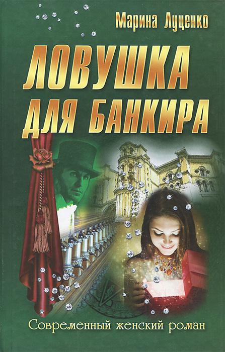 Марина Луценко Ловушка для банкира ISBN: 978-985-549-421-9