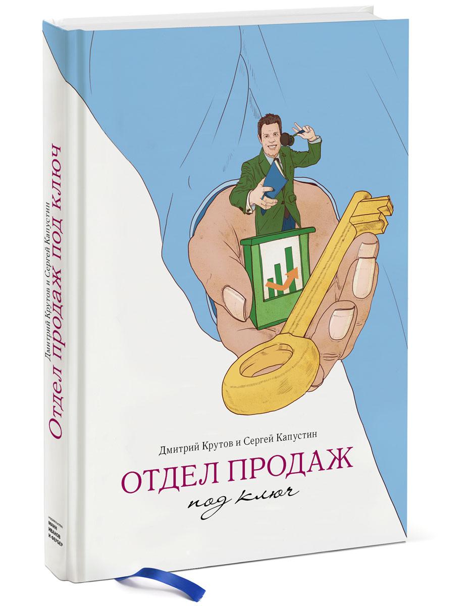 Дмитрий Крутов, Сергей Капустин Отдел продаж под ключ