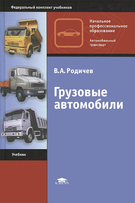 В. А. Родичев Грузовые автомобили