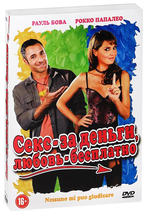 Секс – за деньги, любовь – бесплатно Italian International Film