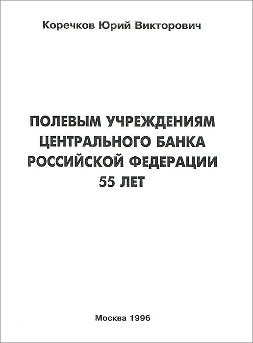Полевым учреждениям Центрального банка Российской Федерации 55 лет