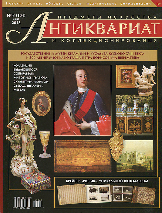 Игорь Пелинский Антиквариат, предметы искусства и коллекционирования, №3 (104), март 2013