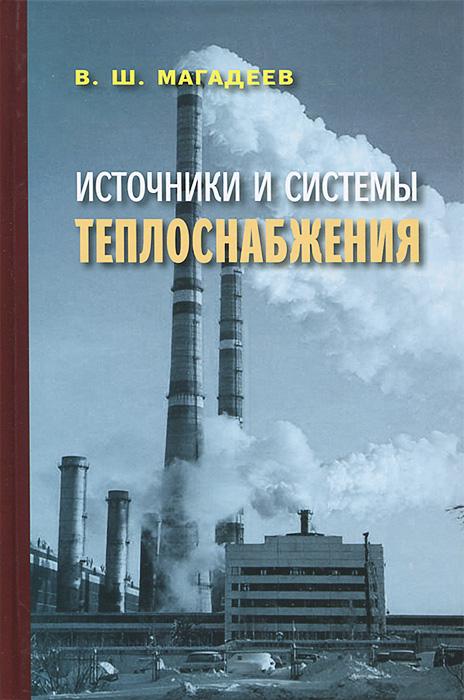 В. Ш. Магадеев Источники и системы теплоснабжения перспективы развития систем теплоснабжения в украине