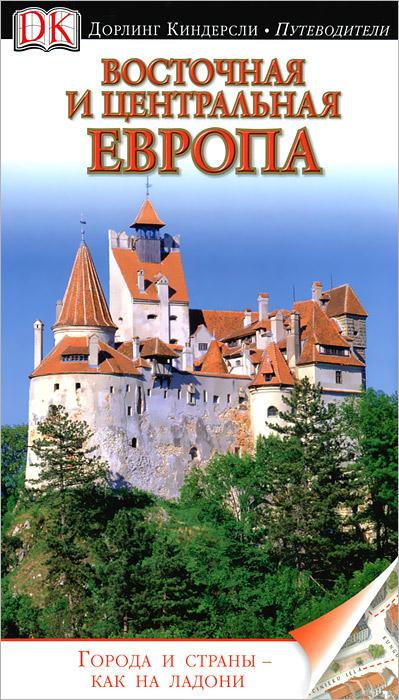 Восточная и Центральная Европа. Путеводитель. Джонатан Боусфилд, Мэтью Уиллис