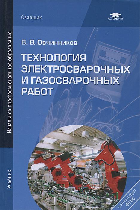 Zakazat.ru: Технология электросварочных и газосварочных работ. В. В. Овчинников