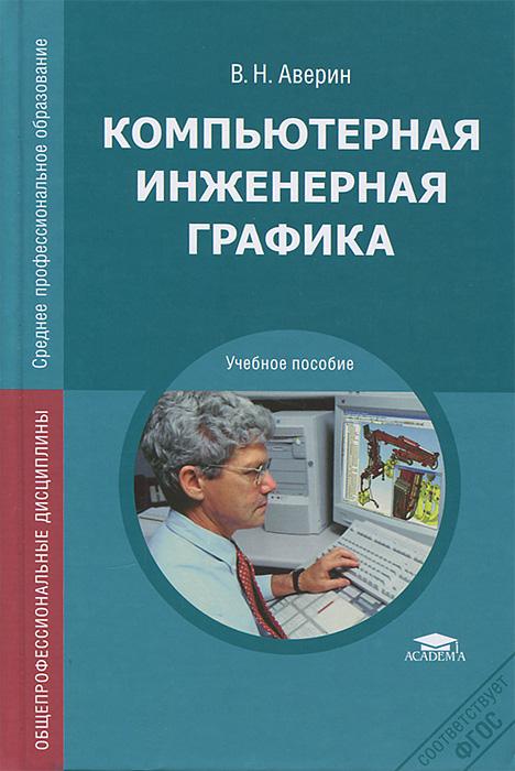 В. Н. Аверин Компьютерная инженерная графика инфузионные системы купить с доставкой