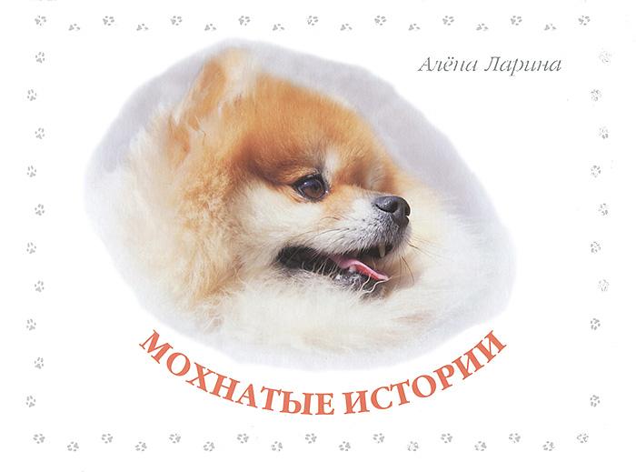 Алена Ларина Мохнатые истории купить щенка померанского шпица в зеленограде