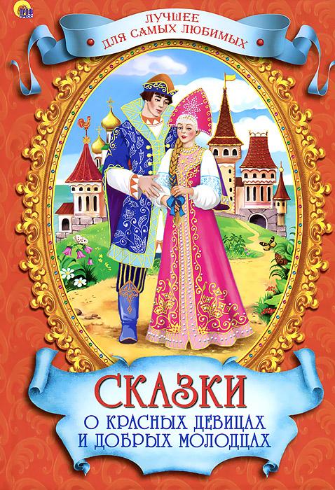 Сказки о красных девицах и добрых молодцах евгений русских триумф красных бабочек