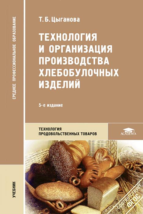 Технология и организация производства хлебобулочных изделий