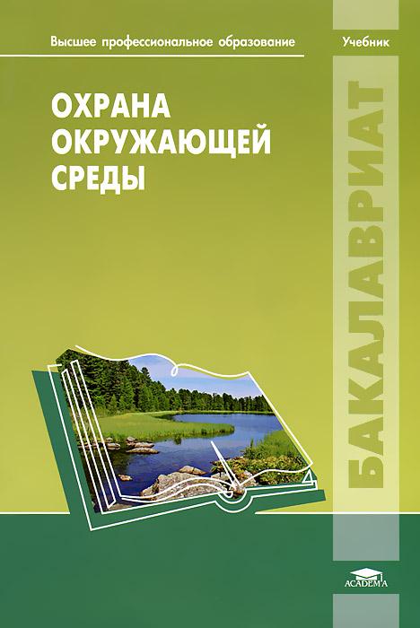 Охрана окружающей среды. Я. Д. Вишняков, П. В. Зозуля, А. В. Зозуля, С. П. Киселева