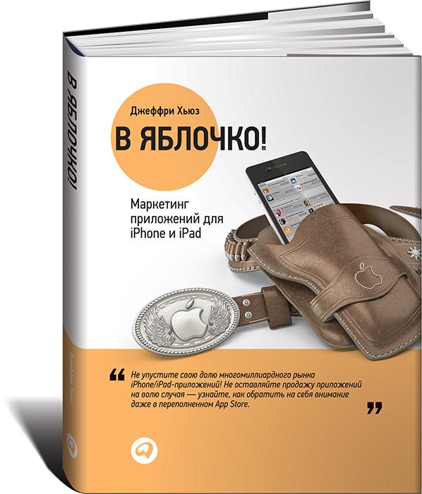 Джеффри Хью. В яблочко! Маркетинг приложений для iPhone и iPad