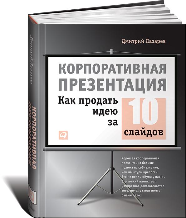 Корпоративная презентация. Как продать идею за 10 слайдов. Дмитрий Лазарев