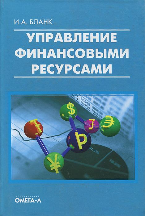 Zakazat.ru Управление финансовыми ресурсами. И. А. Бланк