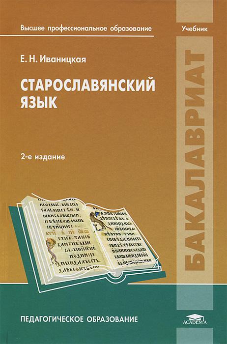 Старославянский язык