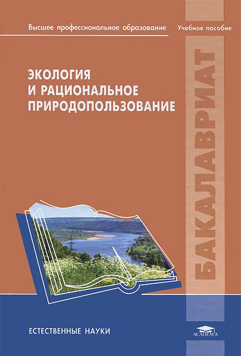 Экология и рациональное природопользование