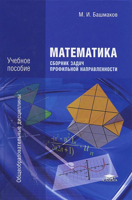 М. И. Башмаков Математика. Сборник задач профильной направленности