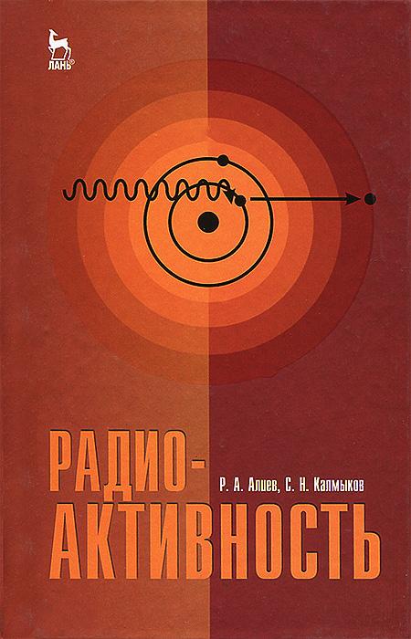 Р. А. Алиев, С. Н. Калмыков Радиоактивность от сохи до ядерной дубины
