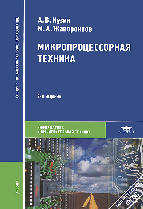 А. В. Кузин, М. А. Жаворонков Микропроцессорная техника серия математическое обеспечение эвм комплект из 12 книг