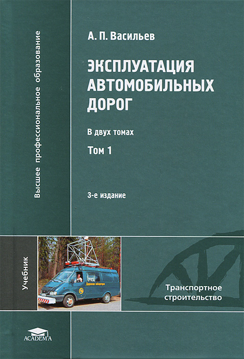 А. П. Васильев Эксплуатация автомобильных дорог. В 2 томах. Том 1