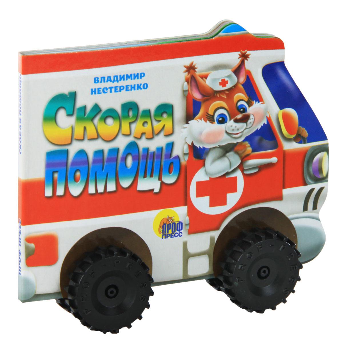 Владимир Нестеренко Скорая помощь. Книжка-игрушка песенки для малышей книжка игрушка