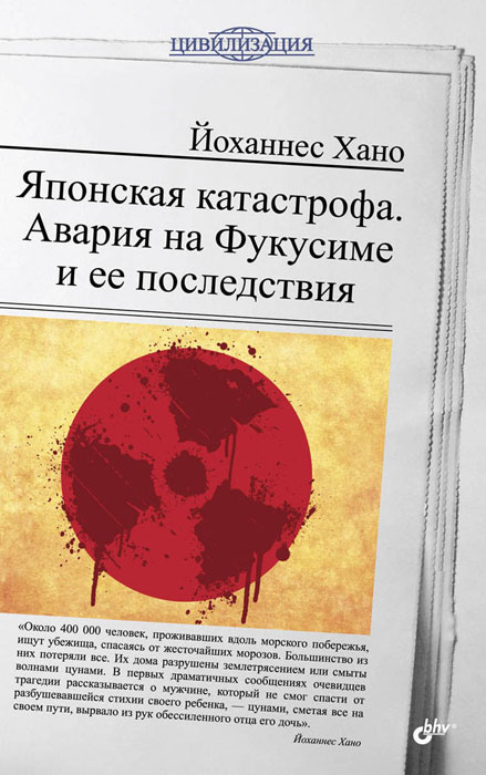 Йоханнес Хано Японская катастрофа. Авария на Фукусиме и ее последствия