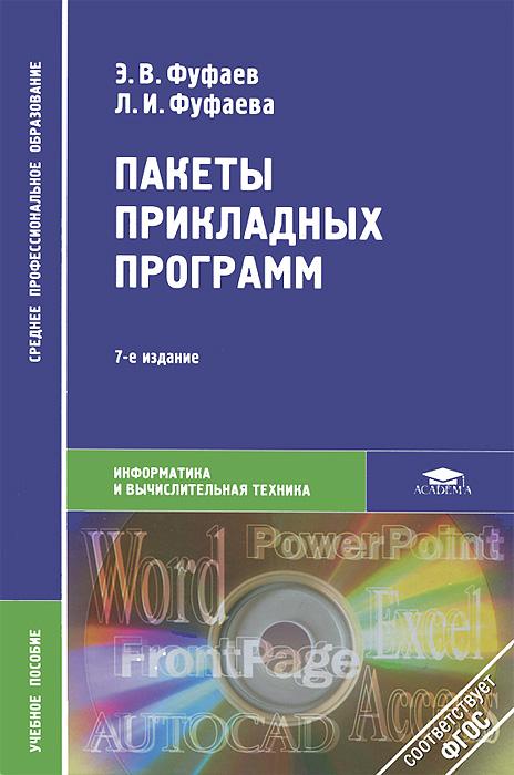 Пакеты прикладных программ. Э. В. Фуфаев, Л. И. Фуфаева