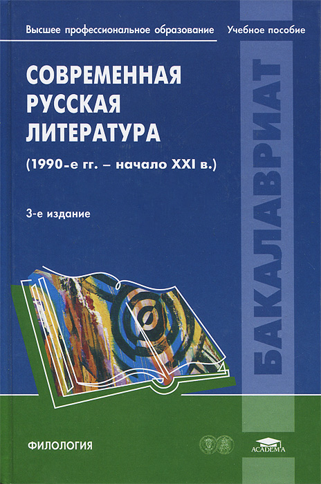 Современная русская литература (1990-е гг.-начало XXI в.) шина pirelli chrono winter 215 75 r16c 113 111r шип
