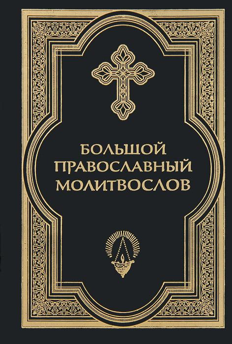 Большой православный молитвослов акафисты божией матери и святым малый формат