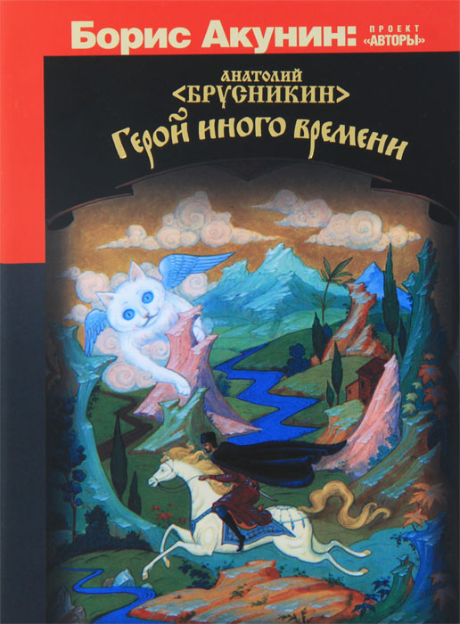 Анатолий Брусникин Герой иного времени м и туган барановский в поисках нового мира социалистические общины нашего времени