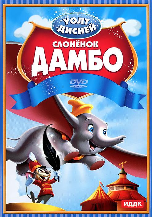 Уолт Дисней: Слоненок Дамбо
