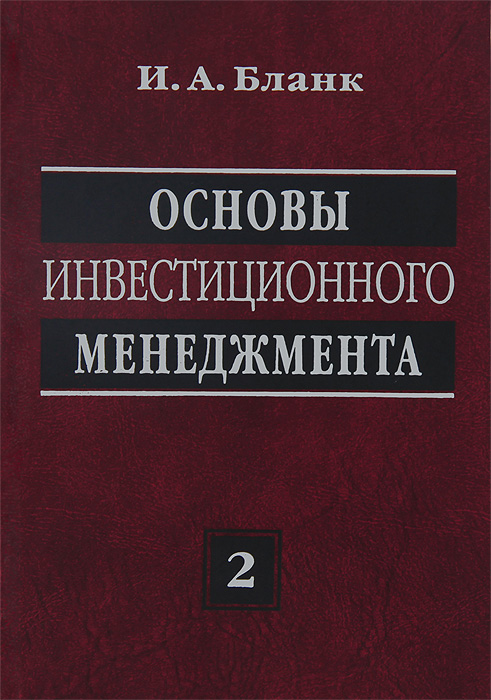 Основы инвестиционного менеджмента. В 2 томах. Том 2