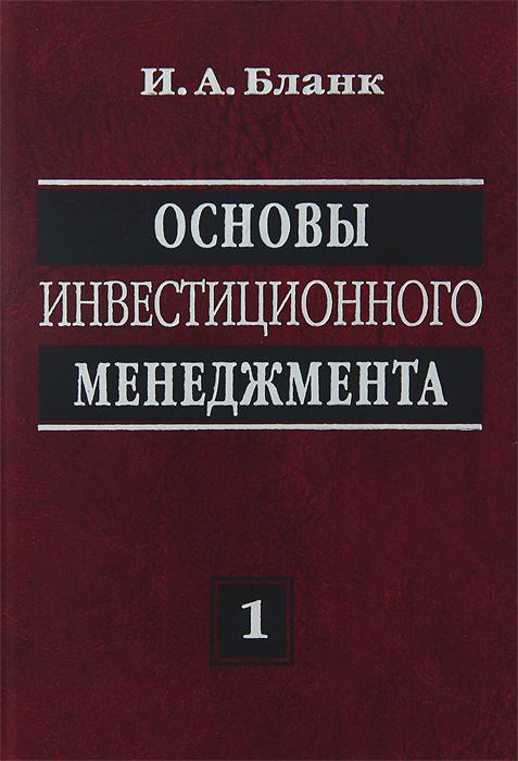 Основы инвестиционного менеджмента. В 2 томах. Том 1
