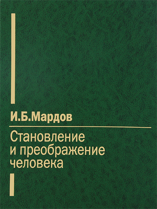 И. Б. Мардов Становление и преображение человека философия гегеля как учение о конкретности бога и человека том 2 учение о человеке