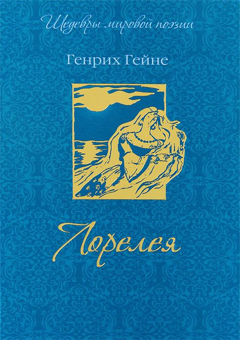 Генрих Гейне Лорелея генрих гейне генрих гейне поэмы heinrich heine gedichte